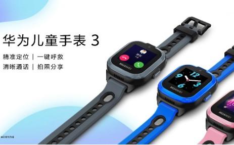 华为儿童手表3正式发起预售 诺基亚9 PureView通过美国FCC认证