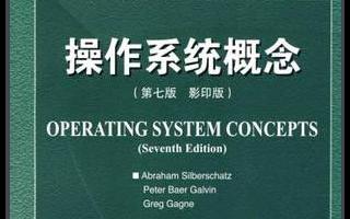 操作系统概念PDF第七版电子书免费下载