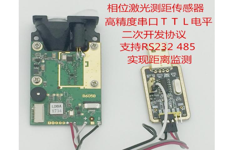 相位激光测距传感器使用说明书免费下载
