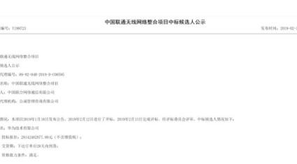 中国联通41.6万站无线网络整合项目正式启动公示