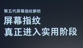 小米9采用镜头式光学指纹识别 速度提升了25%