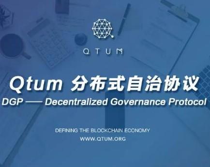 Qtum量子链的分布式自治协议介绍