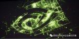 近600个应用程序通过NVIDIA GPU实现了...