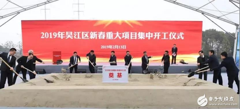 吴江区新春重大项目集中开工 总投资达283亿元