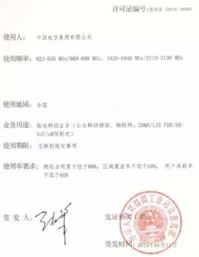 中国联通900MHz重耕正式拉开序幕