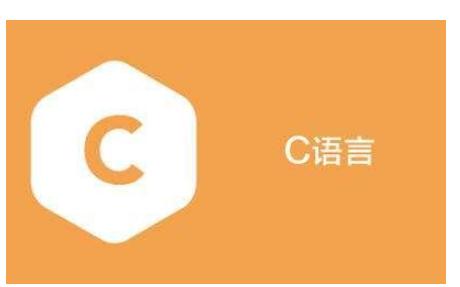 C语言教程之使用循环结构设计C语言程序的资料说明
