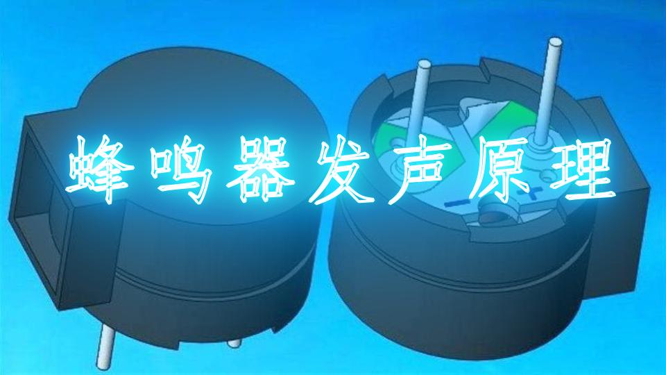 膜片及外壳等组成。    蜂鸣器是一种把警示电信号转换成人耳能够感知的电声转换装置。根据蜂鸣器的不同种类,其工作电源也不同,有的接直流,如汽车上用的电喇叭;有的接交流,有的需要接在特定的电子电路中。   蜂鸣器广泛应用于计算机行业(主板蜂鸣器,机箱蜂鸣器,电脑蜂鸣器)打印机(控制板蜂鸣器)、复印机、报警器行业(报警蜂鸣器,警报蜂鸣器)、电子玩具(音乐蜂鸣器)、农业、汽车电子设备行业(车载蜂鸣器,倒车蜂鸣器,汽车蜂鸣器,摩托车蜂鸣器)电话机(环保蜂鸣器)、定时器、