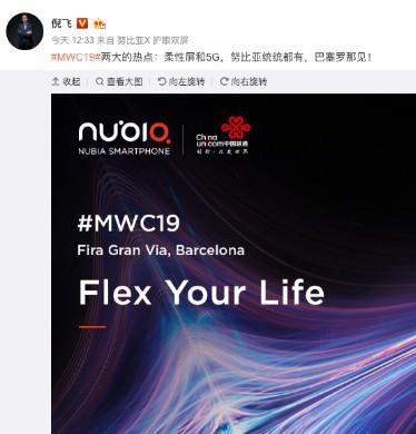 努比亚将在MWC2019大会上推出支持5G网络的柔性屏手机努比亚α