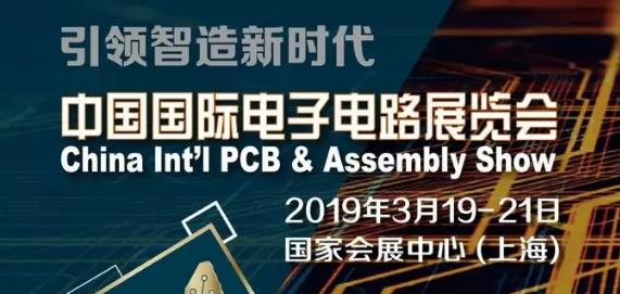 2019国际电子电路(上海)展览会部分参会公司名称