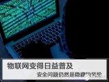 物联网存在的安全隐患