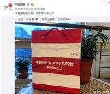 中国联通5G智能手机测试机首批正式交付
