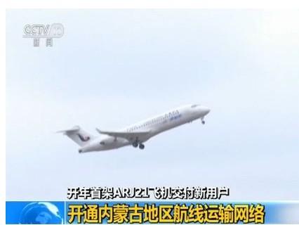 天骄航空今年成功交付了首架用户的ARJ21飞机