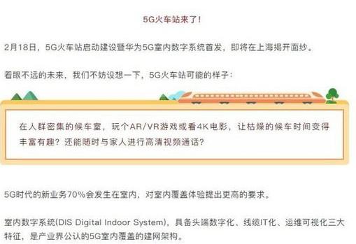 5G火车站启动建设暨华为5G DIS室内数字系统全球首发仪式即将召开