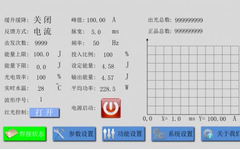 YAG焊接电源的使用说明书