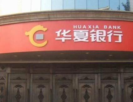 华夏银行成功突破金融领域首笔区块链供应链金融业务