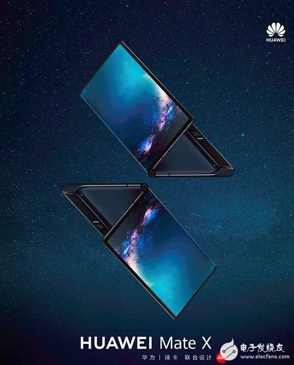 华为MateX正式发布 号称全球最快的可折叠5G