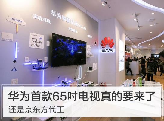 华为首款65吋电视或由京东方代工 推动4K、8K高质量内容