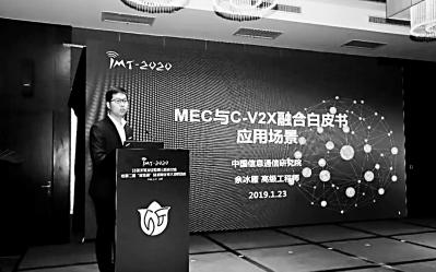 分析MEC与C-V2X融合应用场景