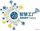 为您揭秘如何构建智慧工厂