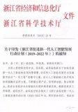 浙江省促进新一代人工智能发展行动计划(2019-2022年)