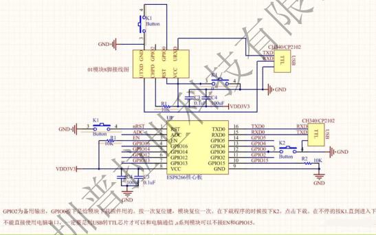 ESP8266系列无线模块模组的用户手册