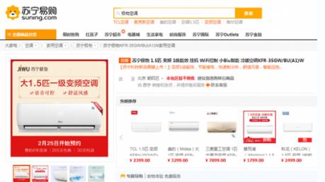 苏宁极物小Biu空调上线 可通过智能WiFi进行...