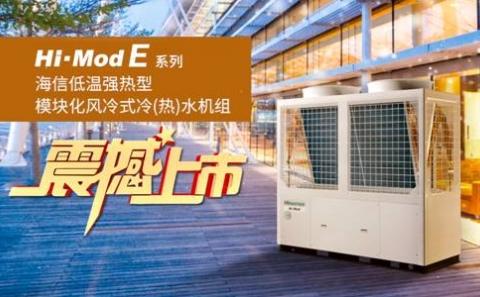 海信中央空调Hi-Mod E系列上市 零下26度强劲制热