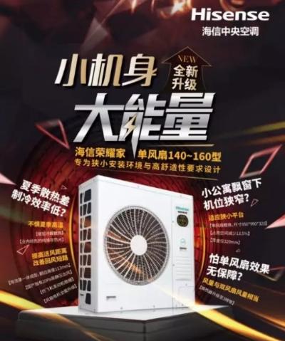 海信中央空调从实际需要出发 荣耀家全新升级