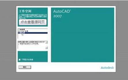 AutoCAD2007经典版应用程序软件免费下载