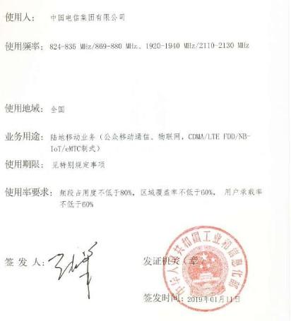 中国电信800MHz再次获得了1MHz新频段