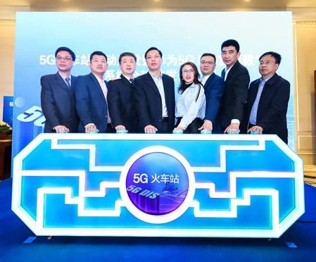 全球首个5G室内数字系统在上海虹桥火车站正式启动...