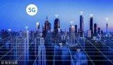 传统广电如何面对5G带来的机遇与挑战