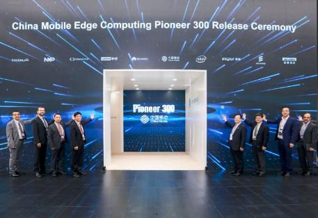 中国移动发布了边缘计算Pioneer 300先锋行动