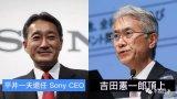 一份任正非会见索尼CEO吉田宪一郎会谈纪要流出