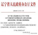 辽宁省政府印发《辽宁省建设具有国际竞争力的先进装...