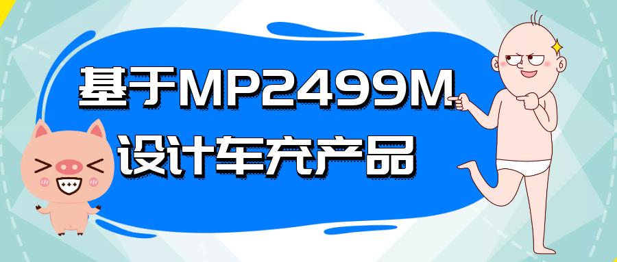 基于MP2499M设计车充产品