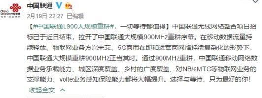 5G商用在即中国联通大规模重耕900MHz正当其时