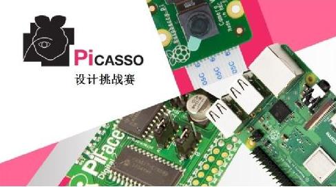 e络盟社区发起'Pi-Casso'艺术主题设计挑战赛