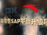 IBM在北京宣布,为安踏集团部署的SAP S/4HANA平台成功上线
