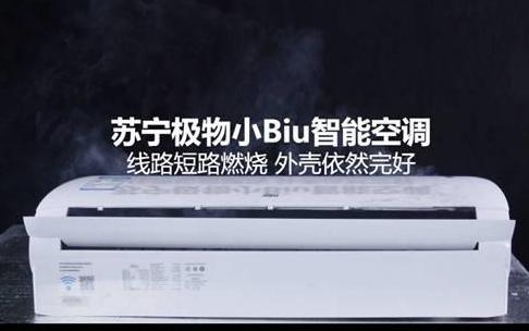 苏宁造小Biu空调开启0元预约 前10000台到...