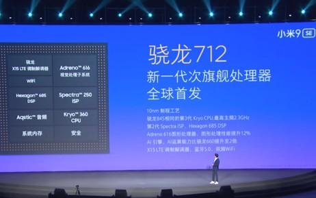 小米发布4寸屏触屏音箱 小米9 SE的消息公布