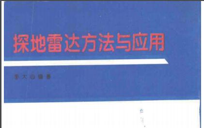 探地雷达方法与应用PDF版电子书免费下载