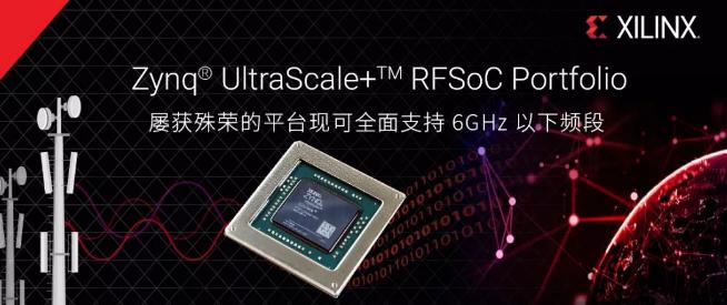 赛灵思Zynq UltraScale + RFSoC再添新员 具备更高射频性能