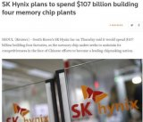 SK海力士斥资1000亿美元建4座晶圆厂
