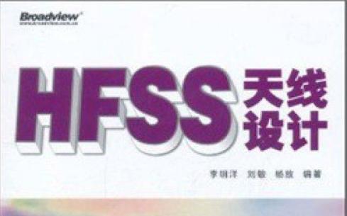 HFSS天线设计电子书籍的介绍