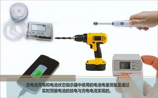 电池电量监测解决方案的演示介绍
