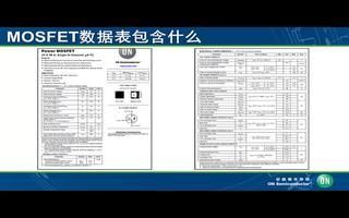 功率MOSFET数据表中的数据解析
