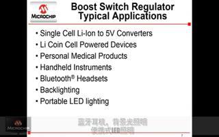 Microchip开关稳压器产品及典型应用介绍