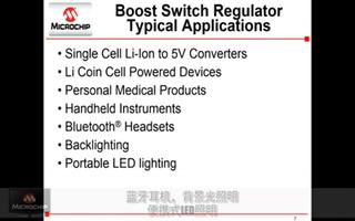 Microchip開關穩壓器產品及典型應用介紹