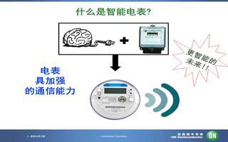 智能电表的优势及应用介绍